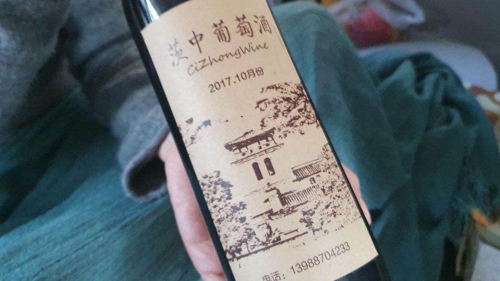 c란찬강 츠중 와인 (2)