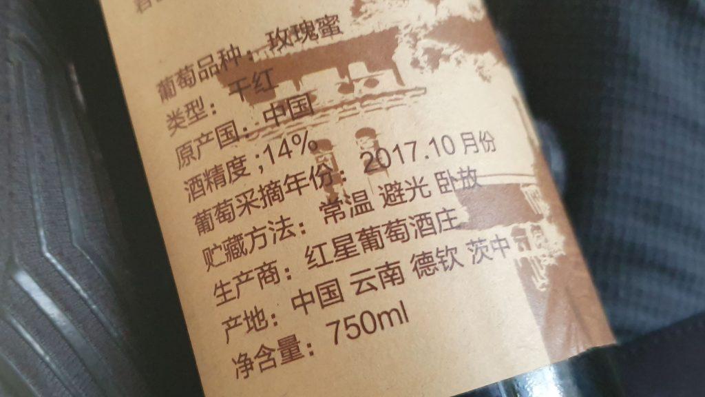 c란찬강 츠중 와인 (3)